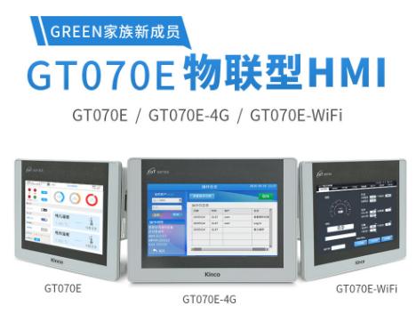 工业物联网网关, 物联HMI, 物联网人机界面, 触摸屏HMI远程监控, 工业物联网产品, 国产HMI